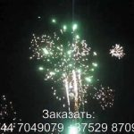 Пиротанец (FP-B117) 6664 салют