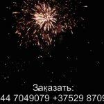 Янтарный закат (FP-B105) 6646 салют