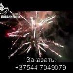 Батарея салютов MIX(FFW2054-200) 7138 салют