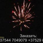 Аквамарин (FP-B202) 6334 салют