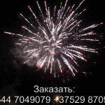 Шаман шоу (TKB969) 7077 салют