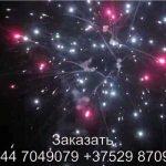 Мечта (FP-B340) 6493 салют