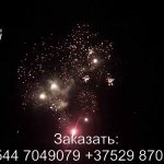 Cалют Галактика (FP-B207) 6502 салют