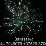 Шаман шоу (TKB969) 7066 салют