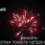 Янтарный закат (FP-B105) 6638 салют