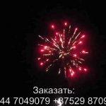 Пиротанец (FP-B117) 6666 салют