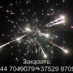 Фурор (FP-B338) 6744 салют