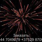 Фурор (FP-B338) 6745 салют