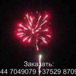 Янтарный закат (FP-B105) 6640 салют