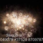 Силуэт (FP-B204) 6327 салют