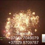 SHOW (MC107) 6515 салют