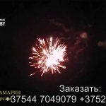 Аквамарин (FP-B202) 6339 салют