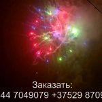 Батарея салютов MIX (FFW2057-300) 7405 салют