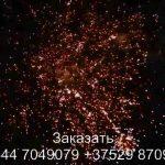 Аквамарин (FP-B202) 6340 салют
