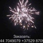 Звездная россыпь (FP-B103) 6454 салют