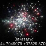 Шаман шоу (TKB969) 7071 салют