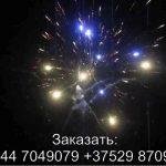 Фурор (FP-B338) 6750 салют