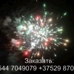 Апокалипсис (FP-M09) 6842 салют