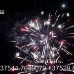 Апокалипсис (FP-M09) 6839 салют