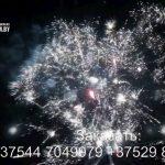 Апокалипсис (FP-M09) 6840 салют