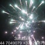 Большой куш (FP-B311) 6864 салют