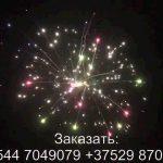 Красный лотос (FP-B364) 7267 салют