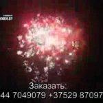 Батарея салютов (FP-B405) 6812 салют