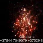 Coloured Word (GWM6121) 7088 салют