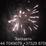 Батарея салютов – Мираж (TKB529) 6081 салют