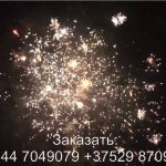 Батарея салютов – Мираж (TKB529) 6085 салют