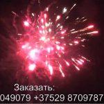 Батарея салютов – Мираж (TKB529) 6086 салют