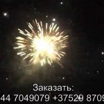 Батарея салютов – Мираж (TKB529) 6087 салют