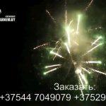 Молот зевса (FP-B215) 6441 салют
