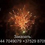 Новогоднее наступление (FP-B337) 7007 салют