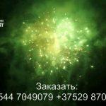 Новогоднее наступление (FP-B337) 7008 салют
