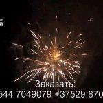 Новогоднее наступление (FP-B337) 6999 салют
