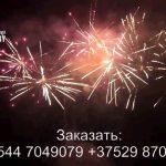 Новогоднее наступление (FP-B337) 7001 салют