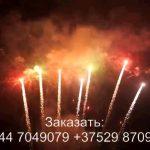 Новогоднее наступление (FP-B337) 7002 салют