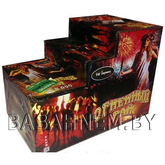 Огненный рай (FP-B324)