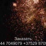 Панорама (FP-B104) 6120 салют