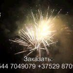Пора чудес (FP-B114) 7123 салют