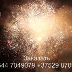 Пора чудес (FP-B114) 7124 салют