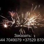 Пора чудес (FP-B114) 7113 салют