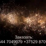 Пора чудес (FP-B114) 7117 салют