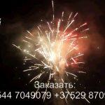 Пора чудес (FP-B114) 7119 салют