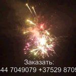 Пирошоу (FP-B369) 7149 салют