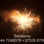 Пирошоу (FP-B369) 7151 салют