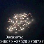 Огненная вечеринка (ТКВ219) 6105 салют