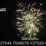 Танец огней (FP-B113) 6423 салют