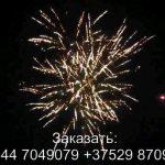 Танец огней (FP-B113) 6424 салют